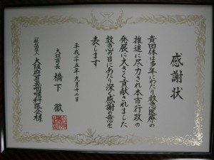 救急医療感謝状shukuhsou